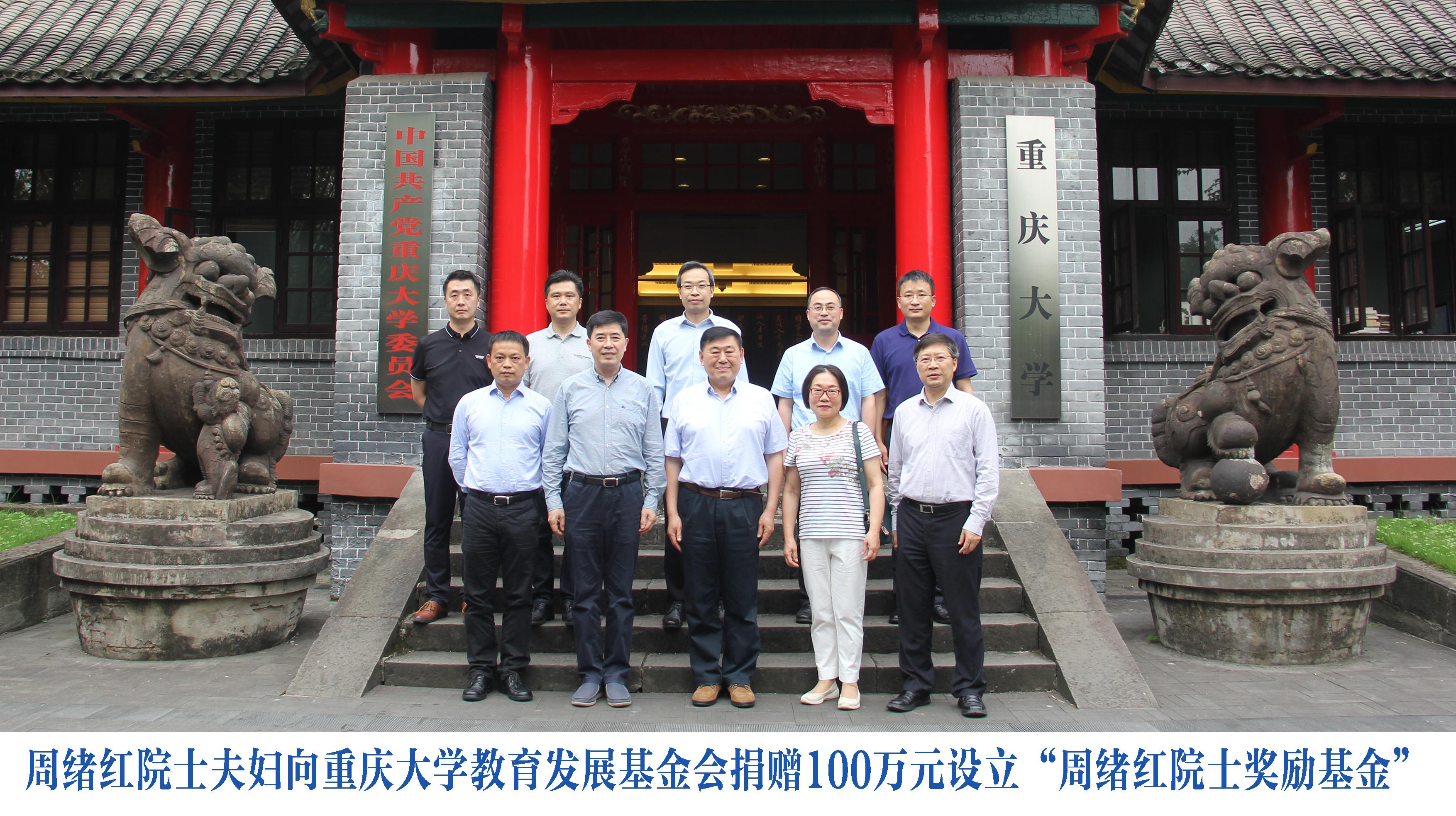 夏曙东校友捐资500万元设立重庆大学